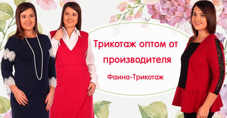 88bce19ef57d89e Фаина-Трикотаж – женская одежда оптом и розницу в Иваново от ...